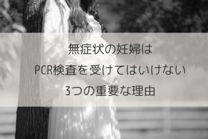 無症状の妊婦はPCR検査を受けてはいけない3つの重要な理由