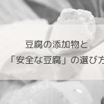 豆腐の添加物と安全な豆腐の選び方