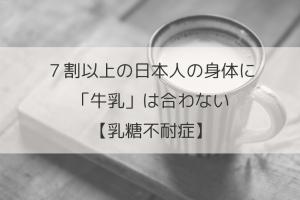7割以上の日本人の身体に「牛乳」は合わない【乳糖不耐症】