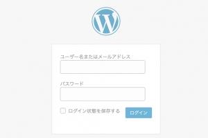 【ワードプレス】何をしてもログインできない時の解決法(404エラー)