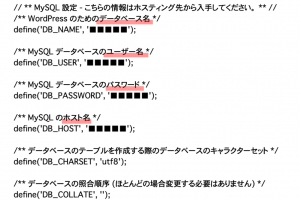 phpMyAdminへのログイン方法