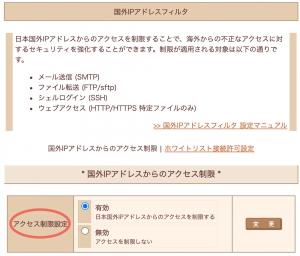 国外IPアドレスフィルタ設定
