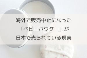 海外で販売中止になった「ベビーパウダー」が日本で売られている現実