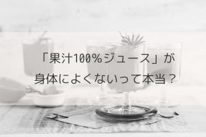 「果汁100%ジュース」が身体によくないって本当